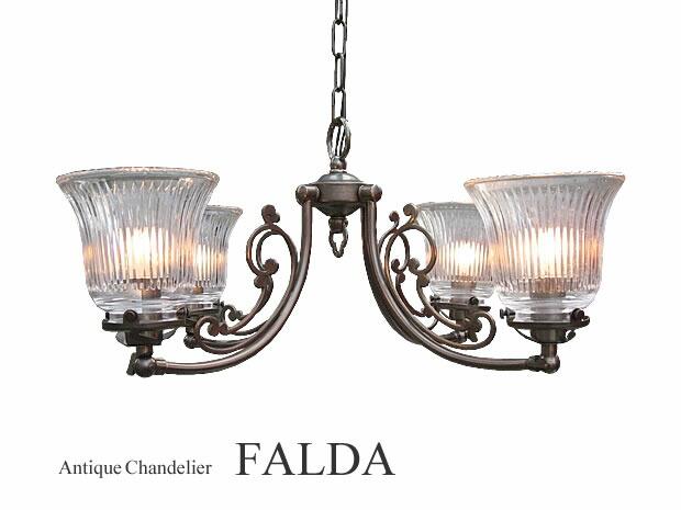 4灯アンティークシャンデリア【FALDA】ファルダ