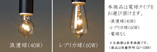 1灯 ペンダントライト グリーンネックレス GLF-3437 後藤照明