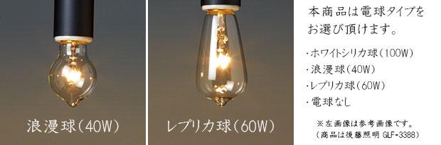 1灯 ペンダントライト クレマチス GLF-3405 後藤照明