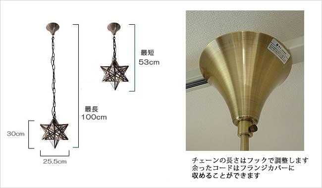1灯星型ペンダントライト【Etoile】エトワール