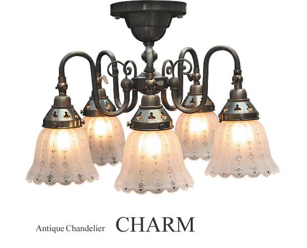 5灯アンティークシャンデリア【CHARM】チャーム