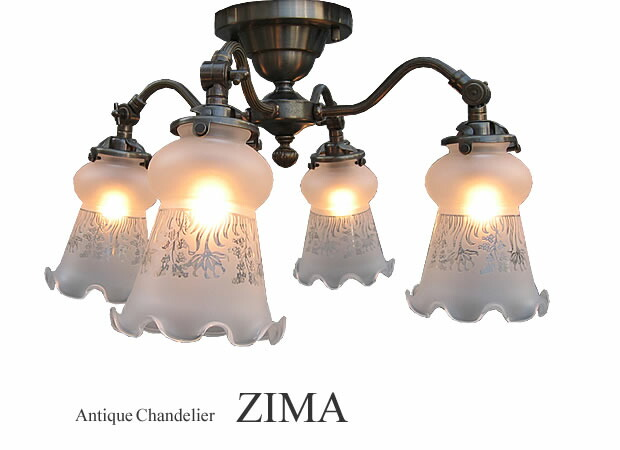 5灯アンティークシャンデリア【ZIMA】ジーマ