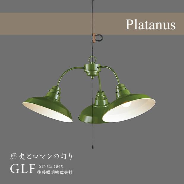 3灯 ペンダントライト プラタナス GLF-3446 後藤照明