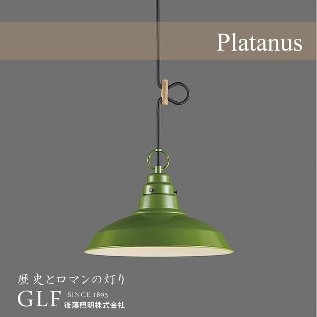 1灯 ペンダントライト プラタナス GLF-3447 後藤照明