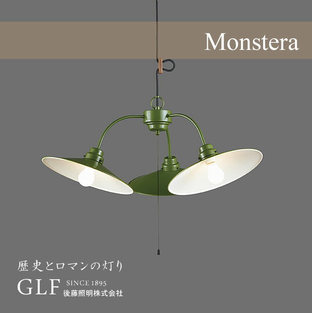 3灯 ペンダントライト モンステラ GLF-3448 後藤照明