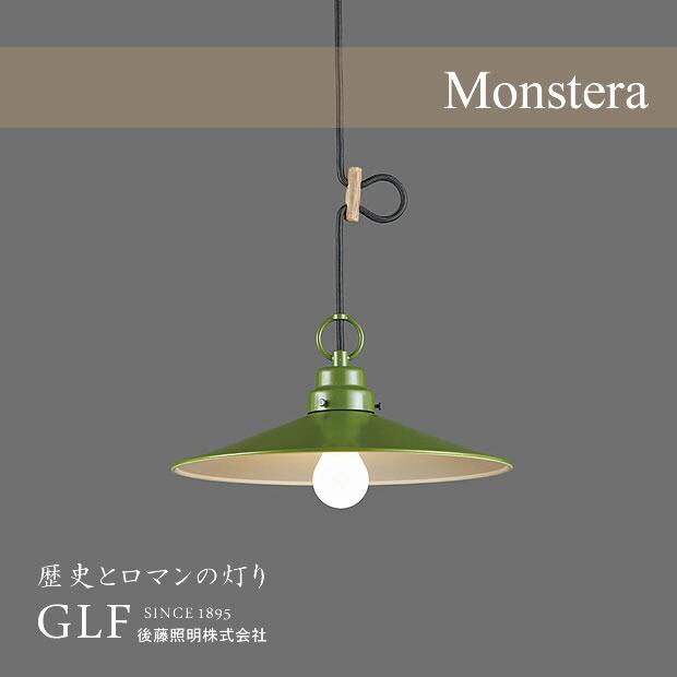 1灯 ペンダントライト モンステラ GLF-3449 後藤照明