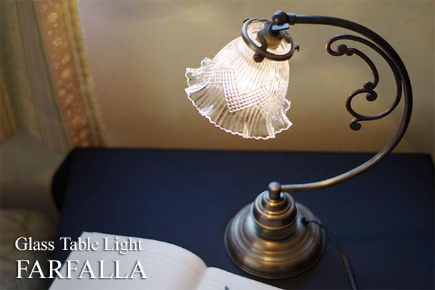 ガラス テーブルライト FARFALLA ファルファラ DD10A-FC331
