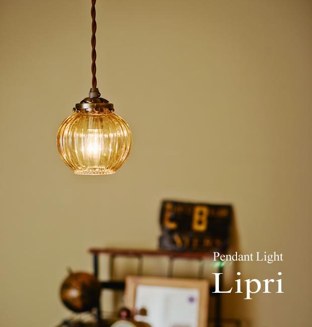 1灯 ペンダントライト リプリ LT-9551 INTERFORM