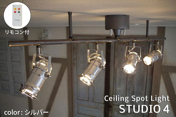 シーリングスポットライト STUDIO4 スタジオ4 HERMOSA ハモサ