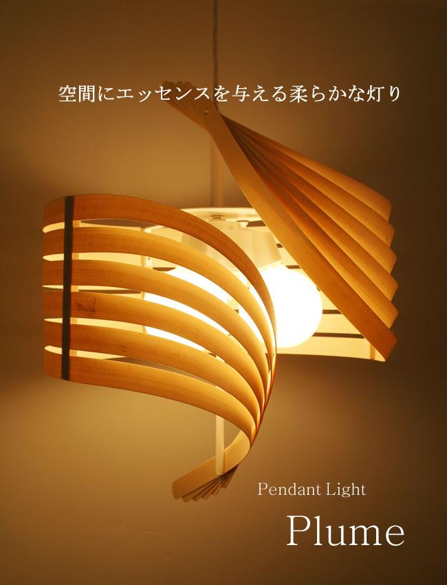 3灯ペンダントライト PLUME プルーム Flames フレイムス