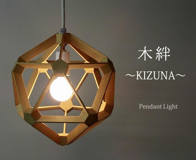 1灯ペンダントライト【木絆-KIZUNA】キズナ Flames フレイムス