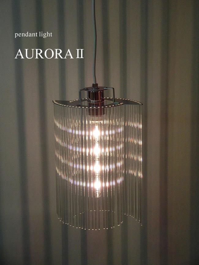 1灯ペンダントライト AURORA オーロラFlames フレイムス
