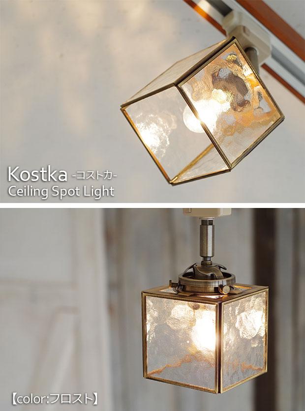 シーリングスポットライト Kostka コストカ LT-1356