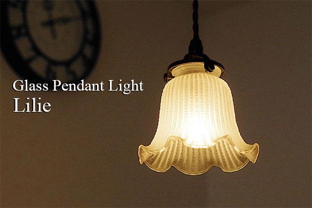 1灯 ペンダントライト lilie リーリエ