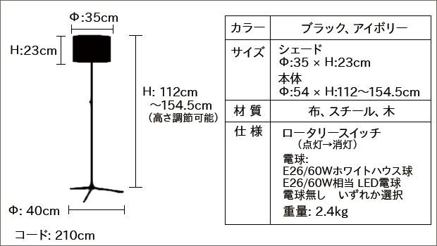 INTERFORMのファブリックフロアライト、Bus Roll FloorLamp バスロールフロアランプ