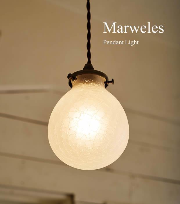 ペンダントライト Marweles マルヴェル LT-9823 INTERFORM