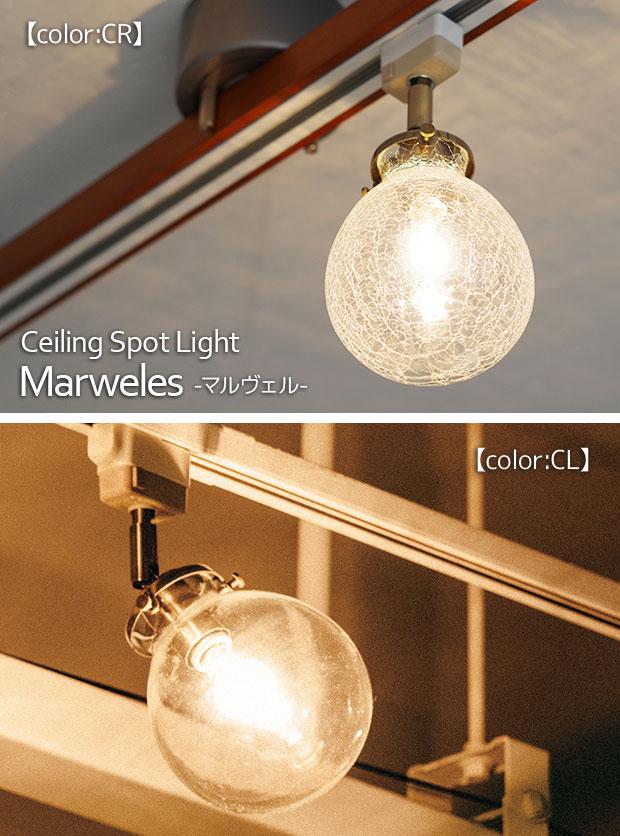 INTERFORMの人気シーリングスポットライト【Marweles マルヴェル】です。