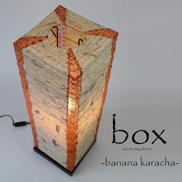 1灯和紙フロアライト【バナナ麻葉唐茶 ツインカラー】彩光デザイン B-522