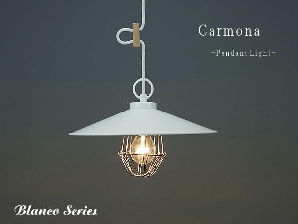 1灯ペンダントライト【Calmona】カルモナ 後藤照明