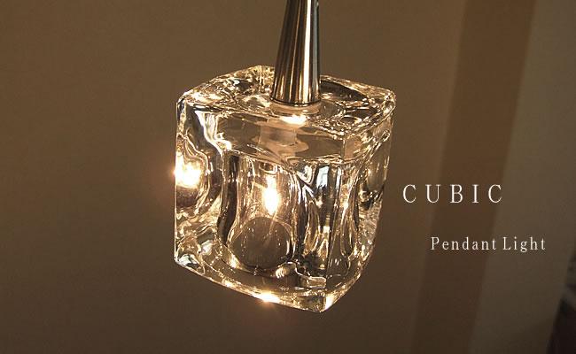 ガラス ペンダントライト CUBIC キュービック CC-40824