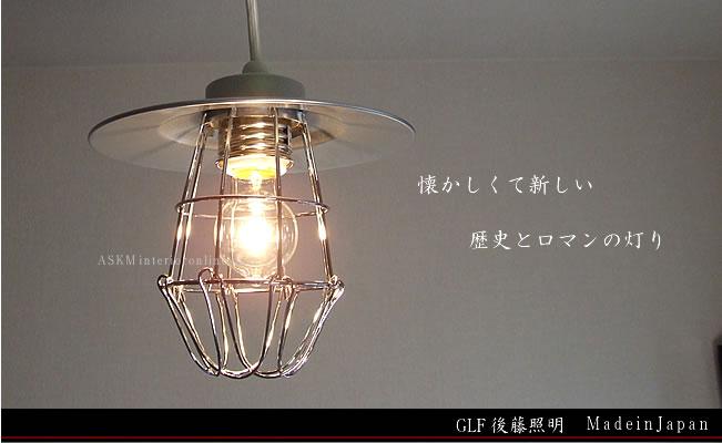 後藤照明 アルミガード ペンダントライト GLF-3240