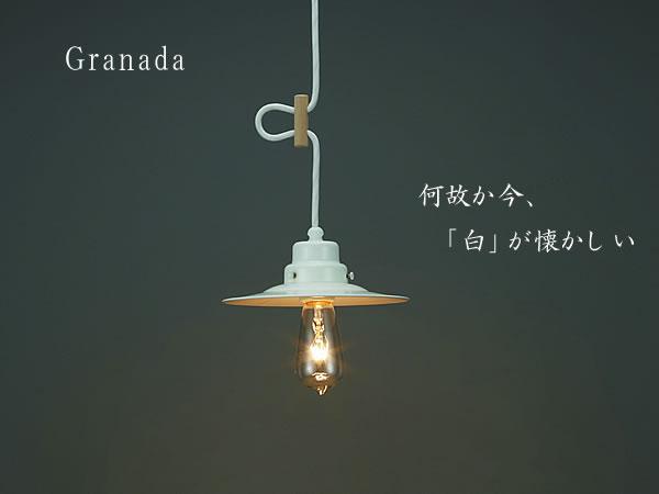1灯ペンダントライト【Granada】グラナダ
