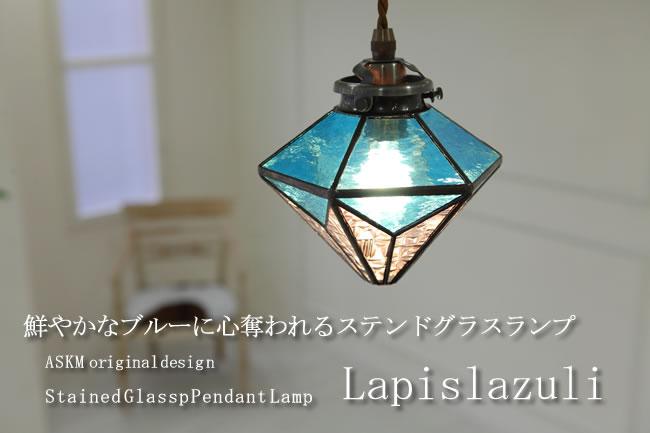ASKMオリジナルステンドグラスランプ【sappire2】サファイア2