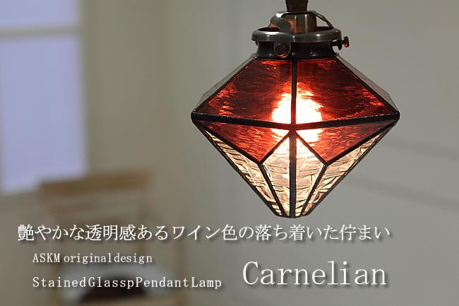 ASKMオリジナルステンドグラスランプ【Carnelian】カーネリアン