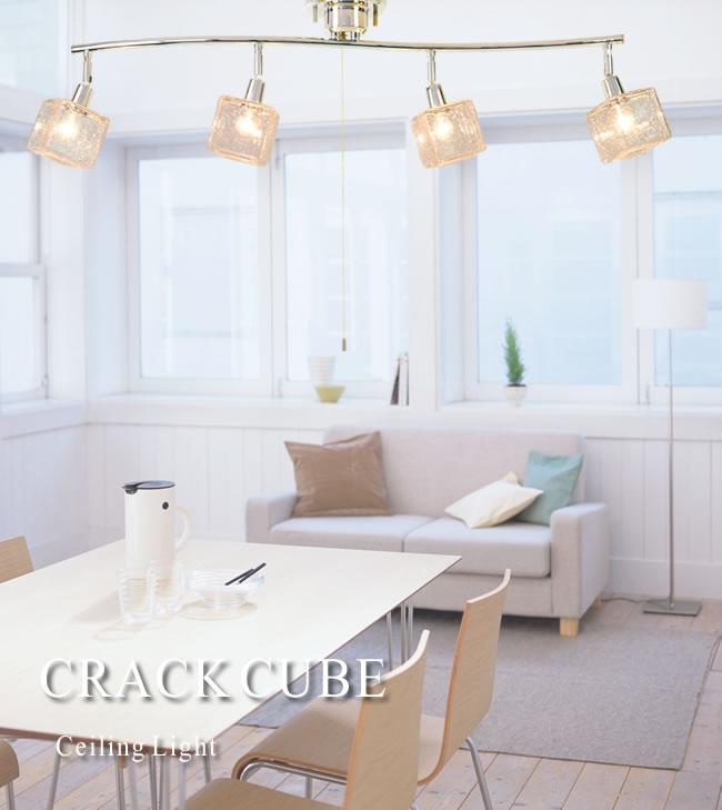 4灯シーリングライト【CRACK CUBE】クラックキューブ
