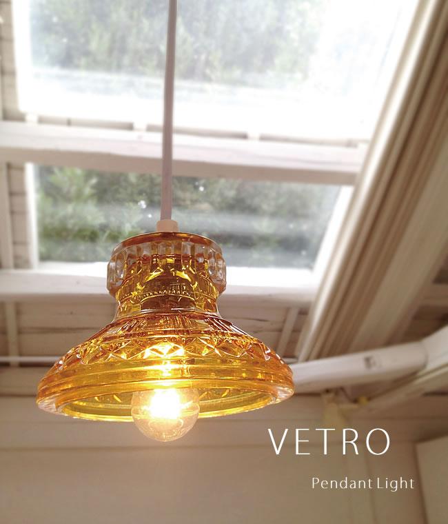 1灯ペンダントランプ【VETRO】ヴェトロ