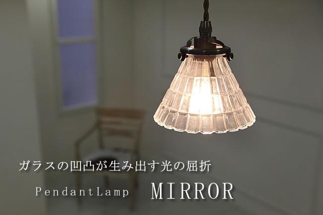 1灯 ガラス ペンダント ライト MIRROR ミラー