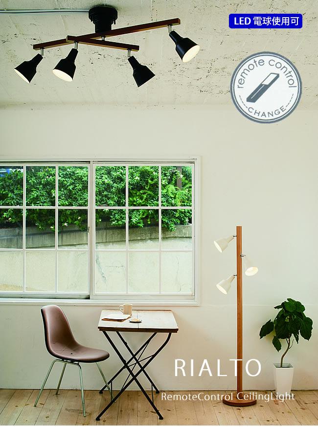 4灯シーリングライト【RIALTO】リアルト