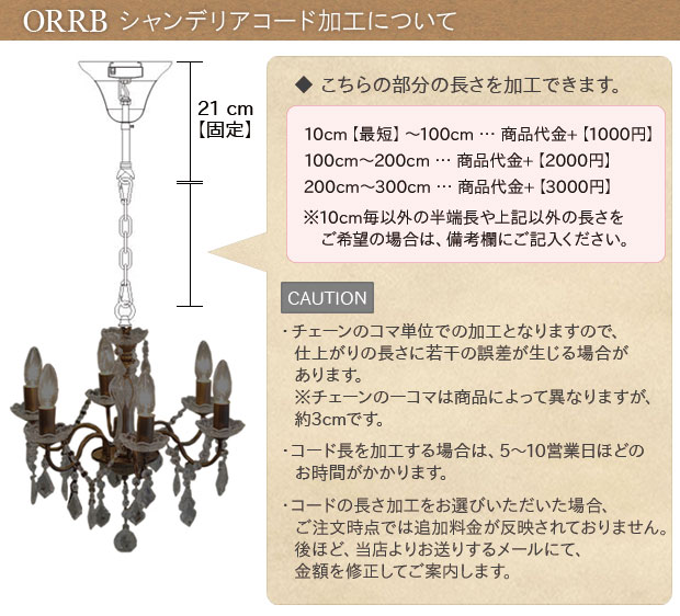 ロングセラーの王道シャンデリア【Diana ディアーナ】OS-008/1