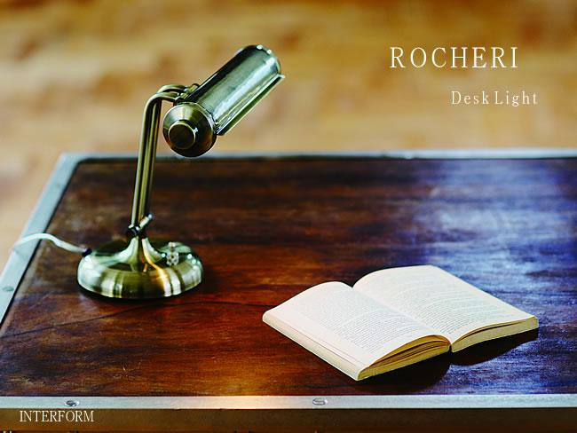 テーブルライト ROCHERI ロシェリ LT-4948  INTERFORM