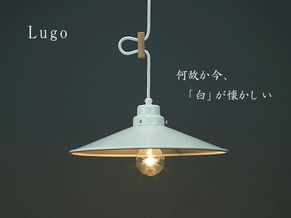 1灯ペンダントライト【Lugo】ルーゴ