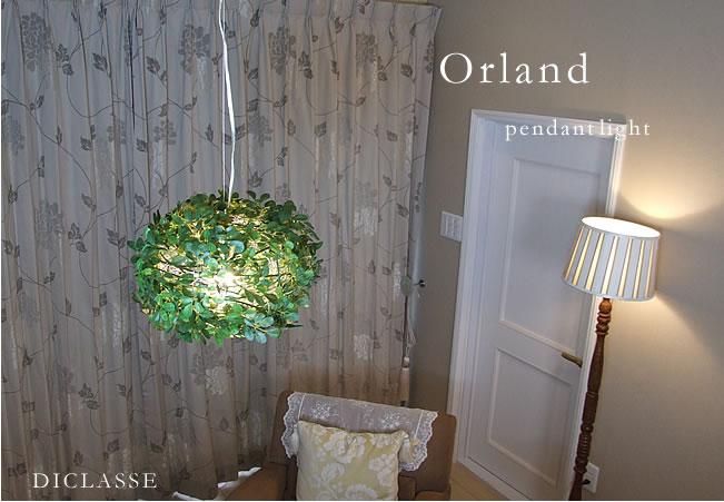 1灯ペンダントライト【Orland】オーランド