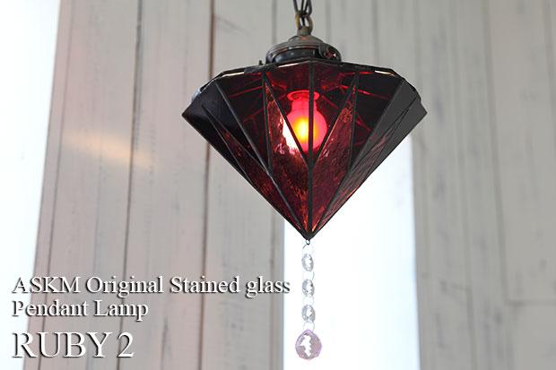 ASKMオリジナルステンドグラスランプ【Ruby2】ルビー2