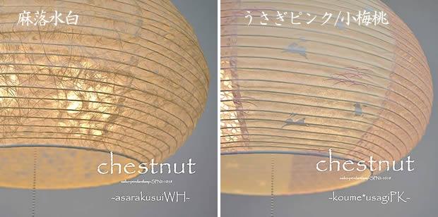 2灯和紙提灯ペンダントライト 彩光デザイン