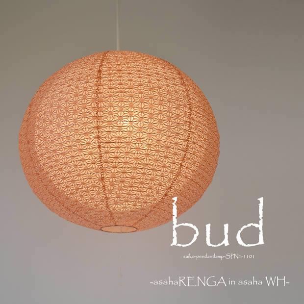 1灯和紙提灯ペンダントライト 彩光デザイン