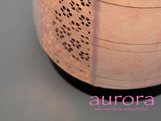 和紙 1灯 フロアライト aurora オーロラ ツインカラー B-532 和室 彩光デザイン