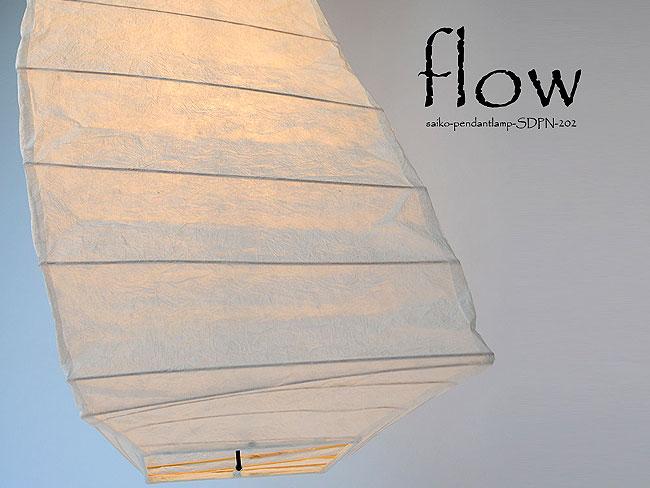 和紙 2灯 ペンダントライト flow フロウ SDPN-202