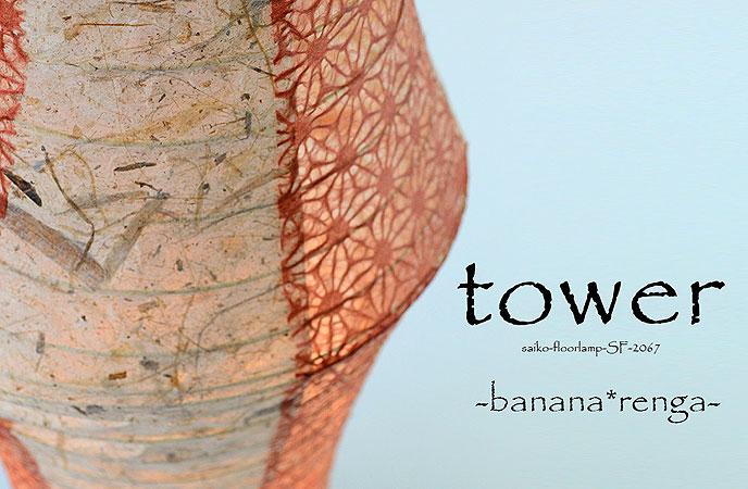 送料無料 和紙 2灯 フロアライト TOWER タワー 彩光デザイン SF-2067