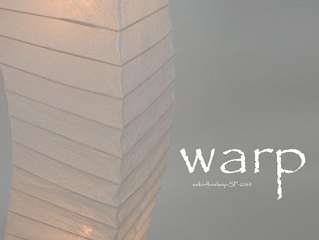 和紙 2灯 フロアライト warp ワープ SF-2068  和室 彩光デザイン