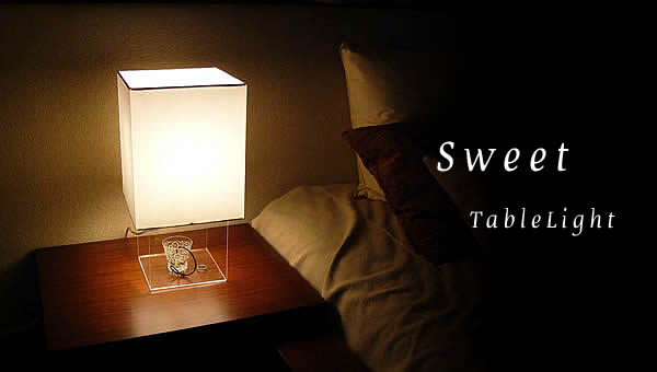 テーブルトライト Sweet フレイムス スイート
