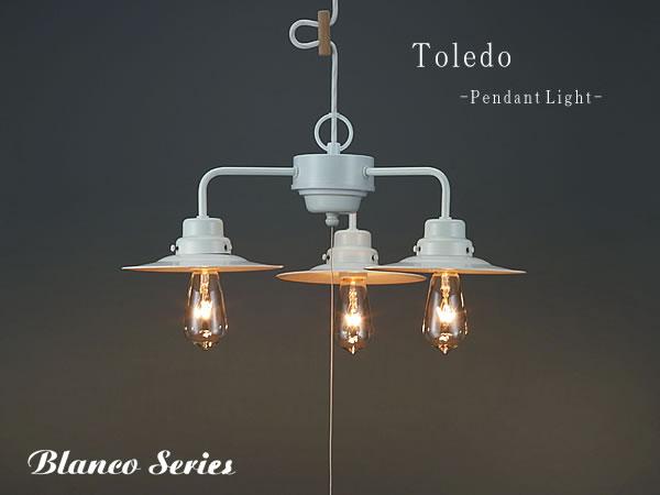 3灯ペンダントライト【Toledo】トレド 後藤照明