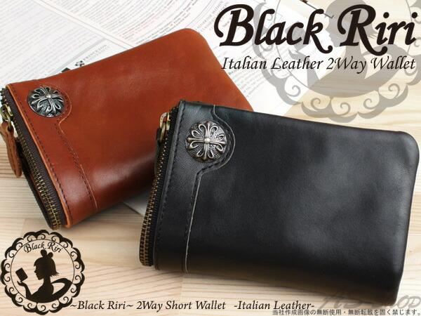 【レビューで送料無料】 Black Riri ブラックリリ 二つ折り財布 手に馴染むヴィンテージ感溢れる2WAY財布! イタリアンレザー ヴィンテージ調 短財布 男性用 メンズ 紳士用 サイフ さいふ ウォレット