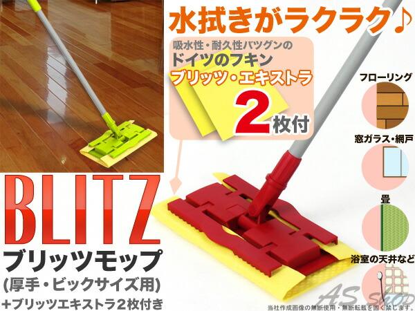 【特価】ブリッツモップ + 話題の ブリッツ・エキストラ 2枚付きセット! 使い場所を選ばない便利なBLITZ モップ! 厚手・ビッグサイズ用 掃除 床掃除 畳掃除 水切りマット お風呂掃除 BLITZ blitz ドイツのフキン付き