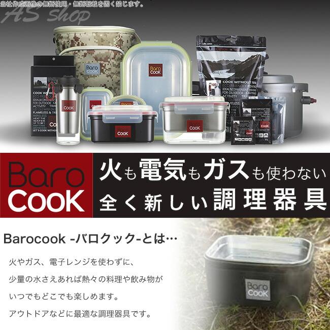 バロクック アウトドア 調理 barocook ヒートパック 燃料 加熱 キャンプ