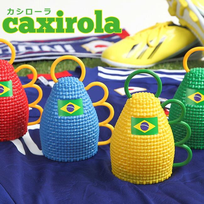 カシローラ 2014 FIFA ワールドカップ 応援グッズ サッカー 応援楽器 カシロラ caxirola W杯 ブラジル大会