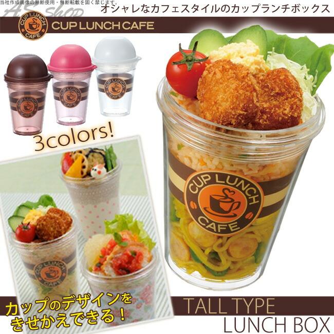 ランチボックス スリム お弁当箱 日本製 きせかえ カップランチボックス トールタイプ タンブラーランチボックス 二段 縦型 クリア
